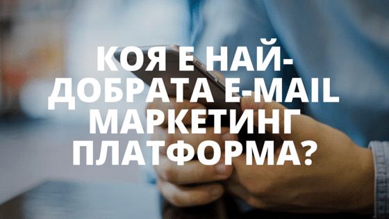 koq-e-nai-dobrata-email-marketing-platforma